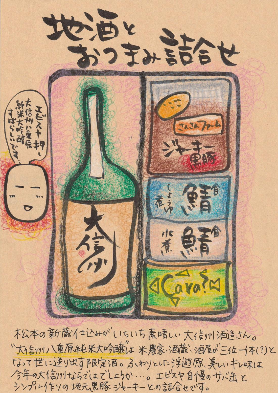 飲みごろ地酒とおつまみのギフトセット〈大信州八重原純米大吟醸〉
